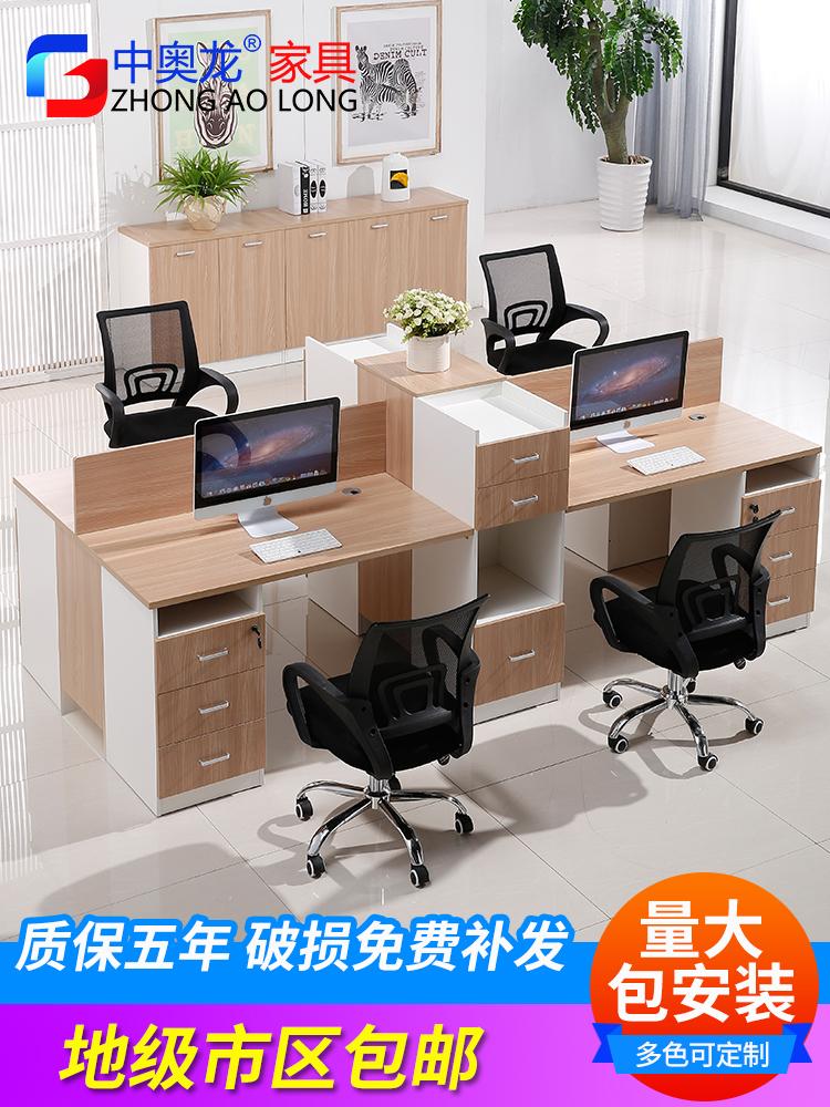 办公桌单人位简约现代职员电脑桌椅组合2人卡座4人屏风桌6人隔断