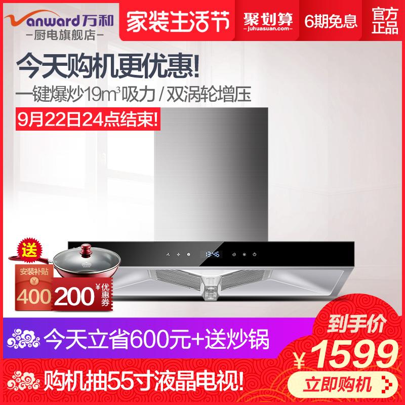Vanward-万和 CXW-200-X535A欧式抽油烟机顶吸式壁挂吸油烟机特价