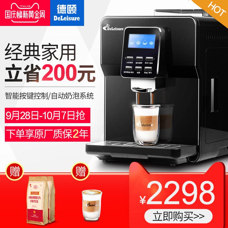 德颐 DE-180一键花式咖啡机家用 全自动意式商用办公室现磨豆19帕