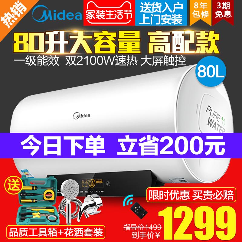 Midea-美的 F8021-J3(HEY)大容量电热水器80升L家用速热遥控洗澡