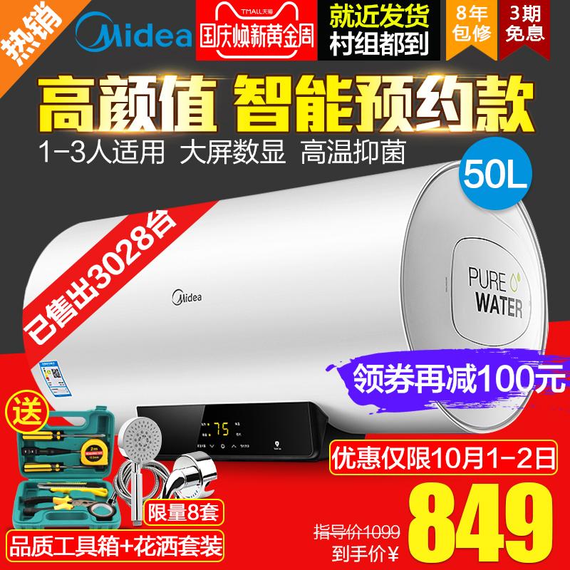 Midea-美的 F5021-X1(S)电热水器家用50升L速热卫生间小型洗澡60