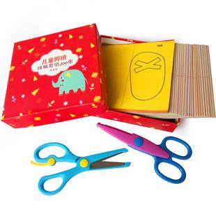 剪纸儿童手工制作材料diy宝宝幼儿园礼物3-6初级小学生折纸书大全