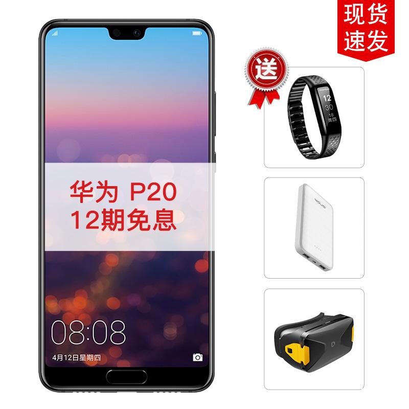 推荐~12期0息送豪礼 Huawei-华为 P20 4G全面屏徕卡双摄正品旗舰4G手机