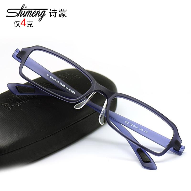 诗蒙TR90超轻超弹眼镜架带鼻托可配近视眼镜框黑色全框小脸男女款