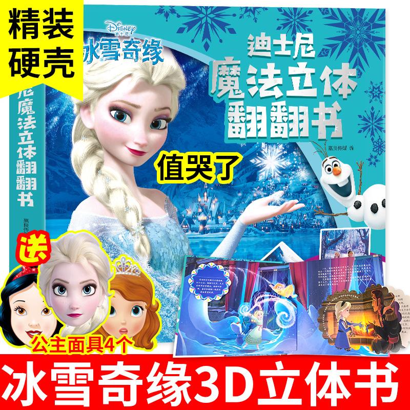迪士尼 冰雪奇缘 儿童3D魔法立体书 天猫优惠券折后¥33包邮(¥48-15)赠公主面具4个