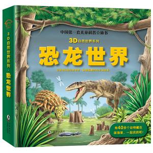 AR恐龙世界 儿童3D立体书 3d自然世界系列恐龙百科全书 揭秘恐龙王国科普大百科翻翻书 幼儿3d立体书侏罗纪恐龙书籍3-6-8-10岁读物