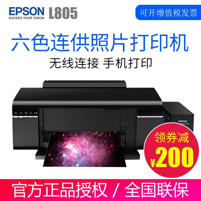 爱普生805打印机彩色喷墨6色照相馆照片相片无线wifi手机打印机墨仓式摆摊多功能dvd光盘连供打印机