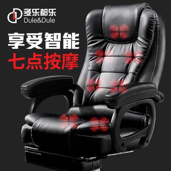 多乐都乐电脑椅家用办公椅可躺老板椅升降转椅职员椅按摩座椅子