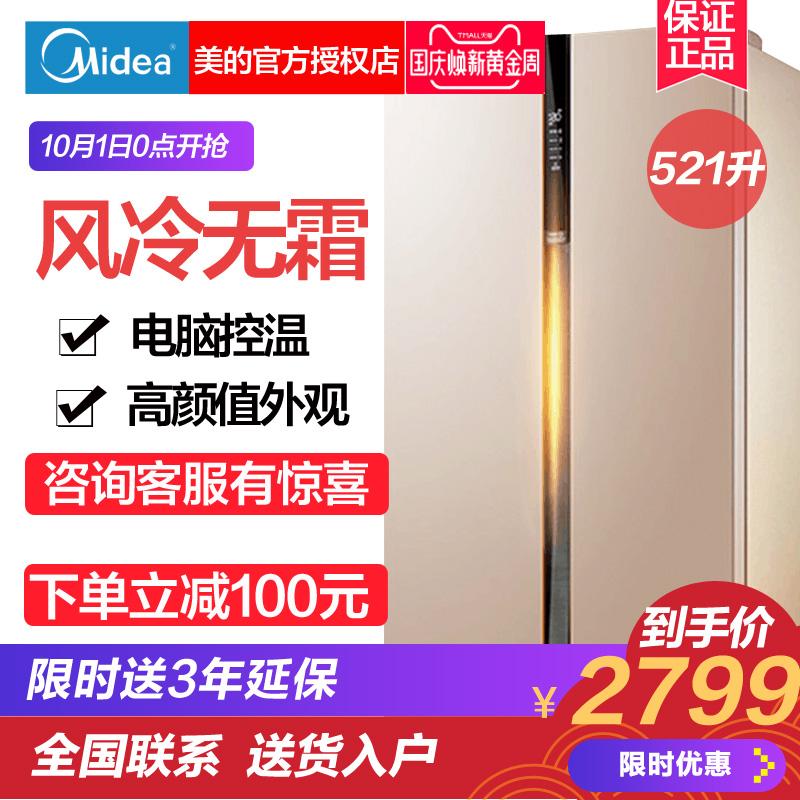 Midea-美的 BCD-521WKM(E)双门对开门电冰箱家用节能超薄风冷冰箱