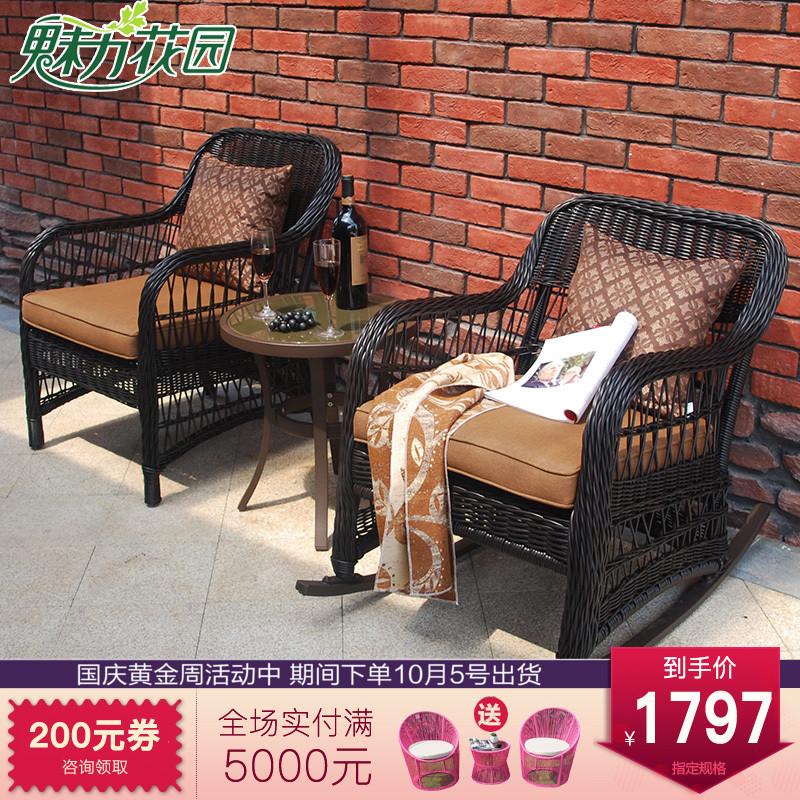 别墅阳台露台藤编摇椅桌椅三件套组合户外室外休闲腾椅子家具套装