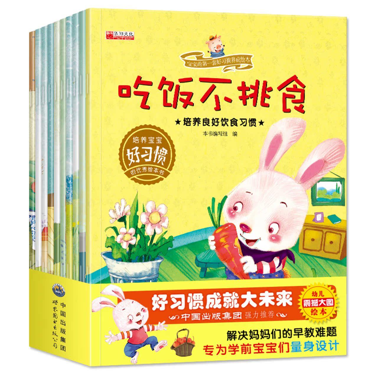 华阳文化宝宝的第一套好习惯养成绘本10册 宝宝好习惯情商管理绘本 儿童书籍3-6周岁 宝宝早教幼儿儿童故事书籍0-3-6周岁