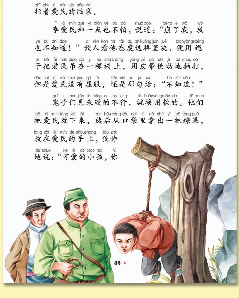 1.红色经典彩虹童梦馆-长征的故事