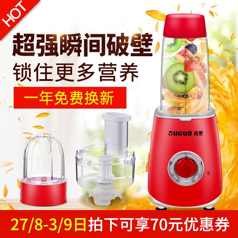 合慧 HH201多功能辅食果蔬豆浆搅拌机 小型迷你家用奶昔料理机