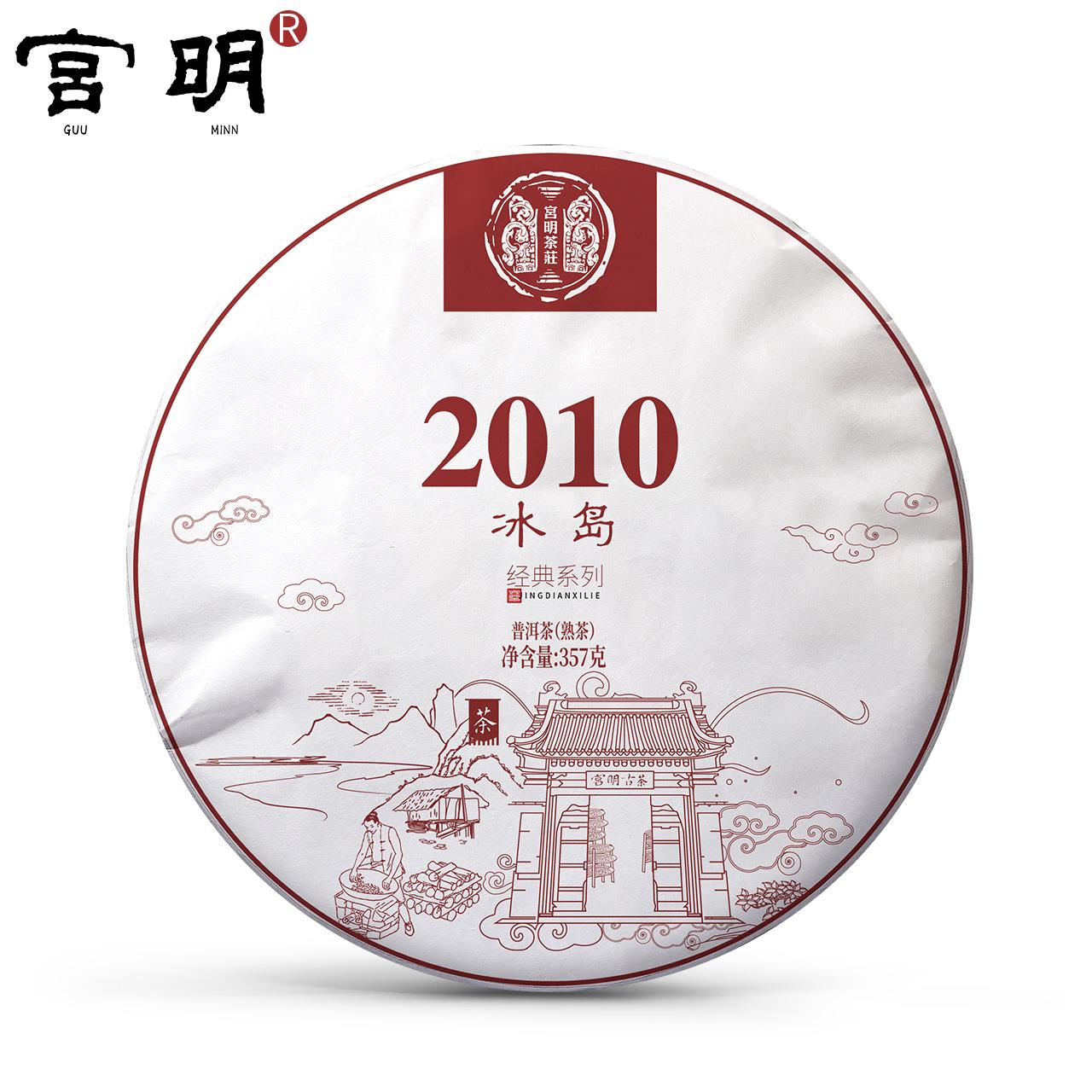 宫明茶叶 经典2010年冰岛古树 云南普洱茶熟茶 七子饼357克
