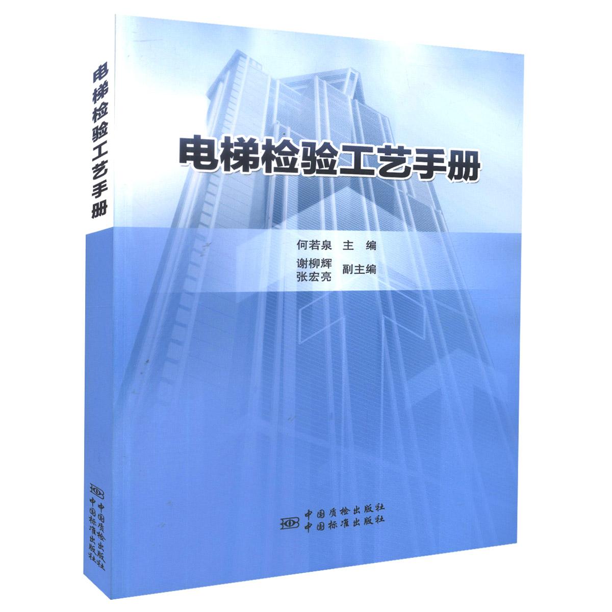 正版现货 电梯检验工艺手册 电梯技术 电梯工艺手册 电梯检验技术 何
