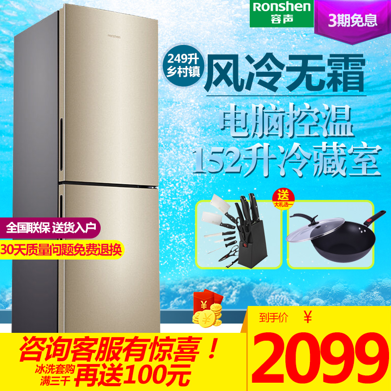 Ronshen-容声 BCD-249WD11DY 电冰箱两门家用风冷无霜金色双门式