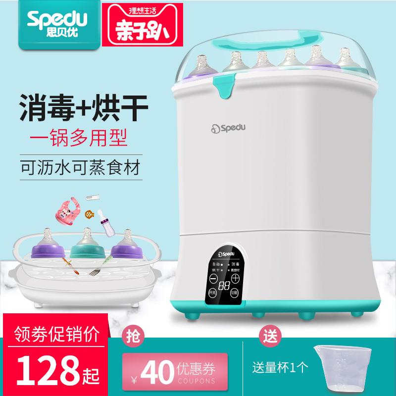 思贝优 婴儿奶瓶消毒器带烘干暖奶二合一煮奶瓶锅消毒锅多功能柜