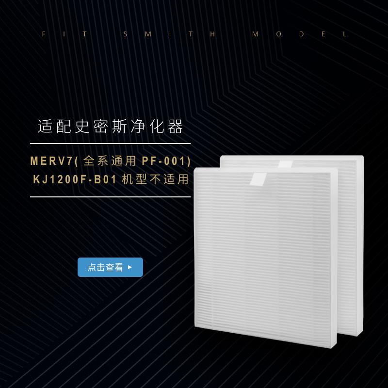 适配A.O.史密斯 空气净化器 初滤网滤芯MERV7 全系通用 PF-001