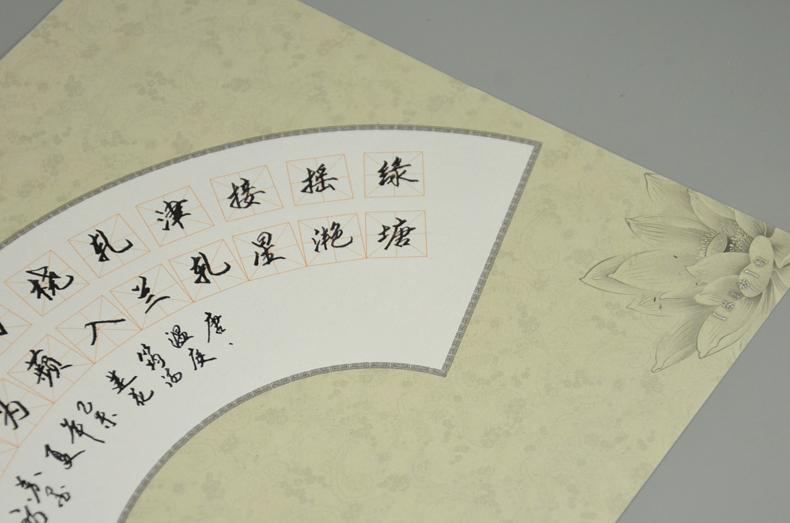 苏墨坊A4米字格硬笔书法纸作品纸学生扇面比赛专用纸钢笔练习纸46