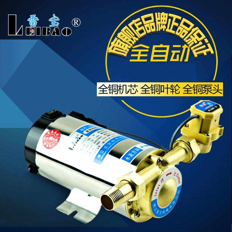 天猫雷宝家用全自动太阳能热水器静音增压泵自来水管道加压泵水泵