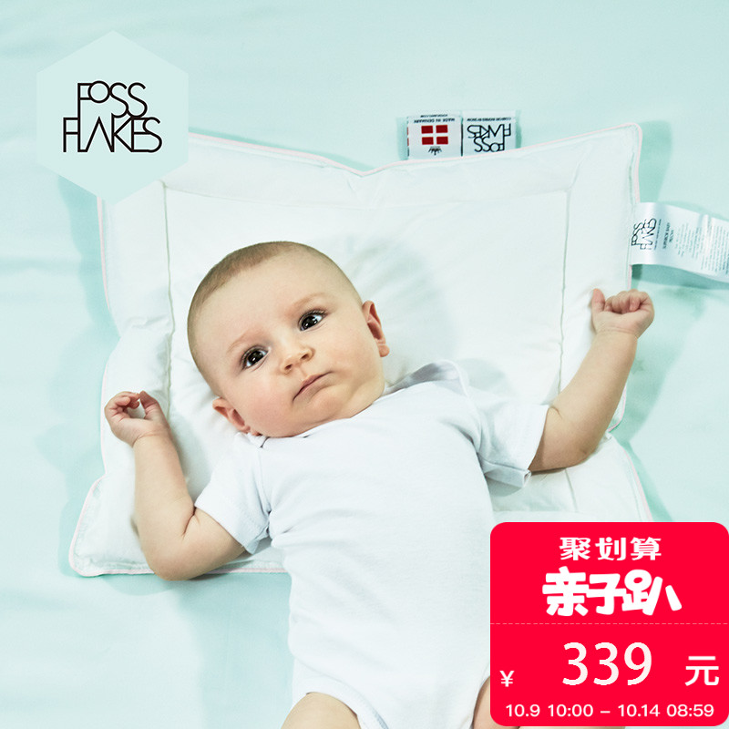 FOSSFLAKES进口婴儿宝宝定型枕新生儿枕头防偏头矫正优质婴儿枕头