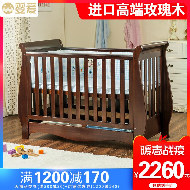 婴爱欧式高端婴儿床实木宝宝床多功能玫瑰木儿童床游戏床bb床
