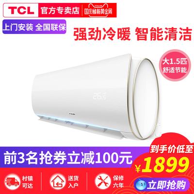 TCL KFRd-35GW-XQ11(3) 空调壁挂式大1.5匹冷暖挂机定频节能空调