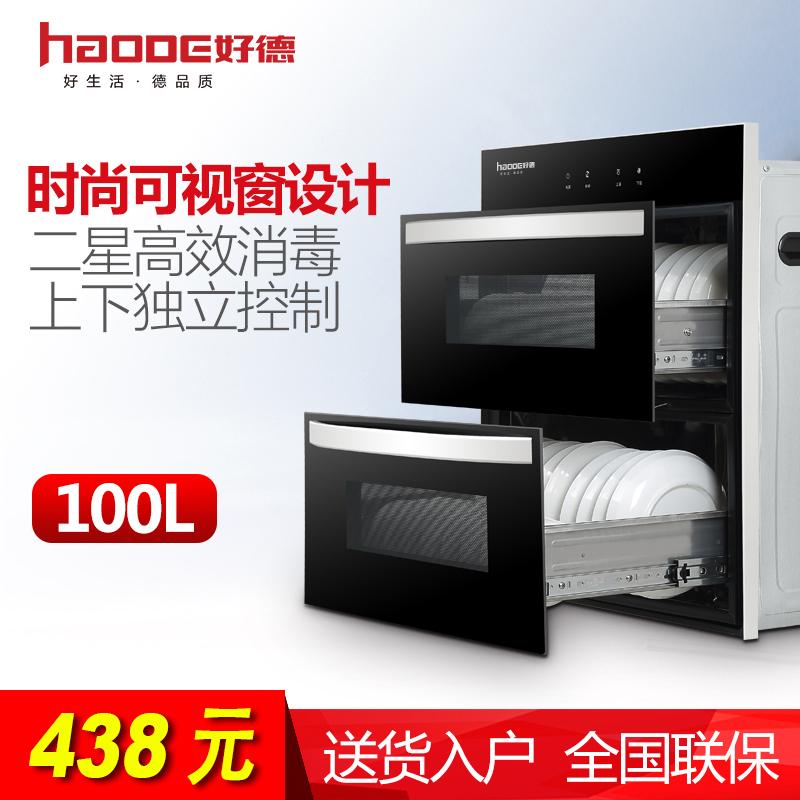 haode-好德 ZTD-100-TJ16B家用嵌入式厨房智能大容量高温消毒碗柜