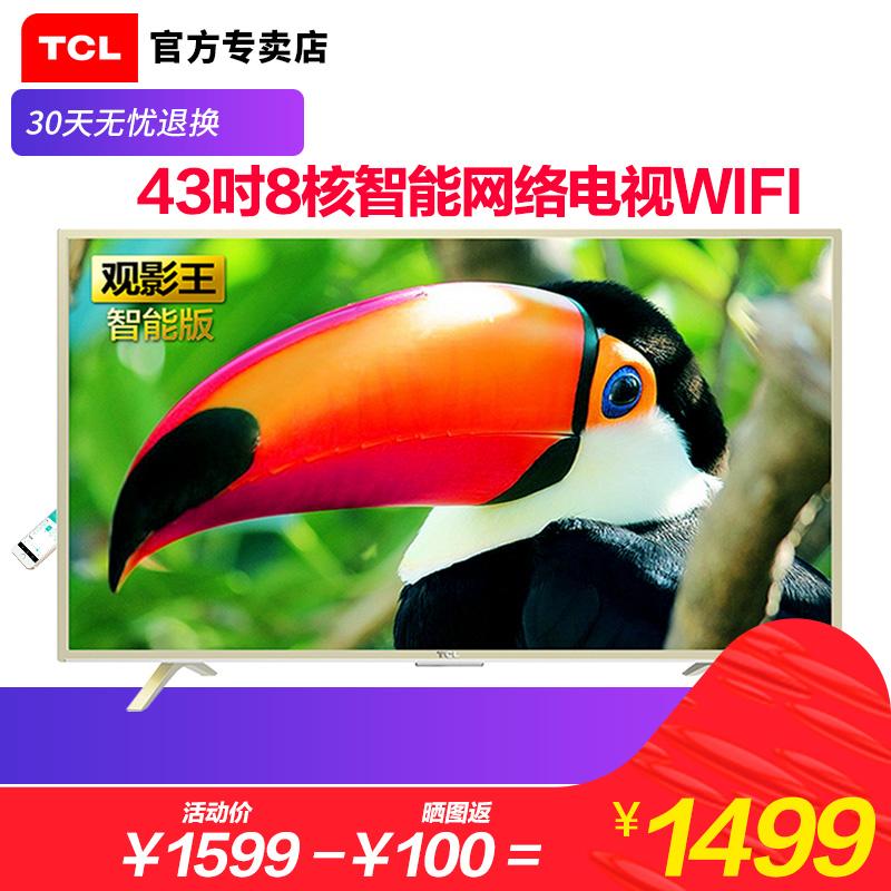 TCL D43A810 43吋LED液晶电视8核安卓智能网络平板电视WIFI 42吋