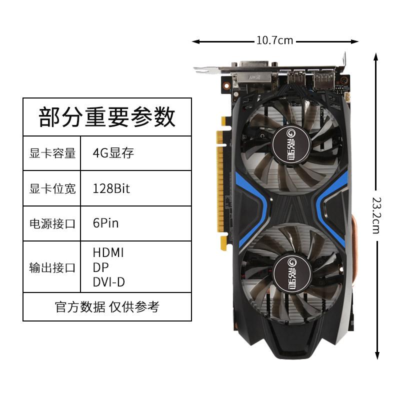 影驰GTX1050Ti大将4G D5 128Bit 台式机独立游戏显卡