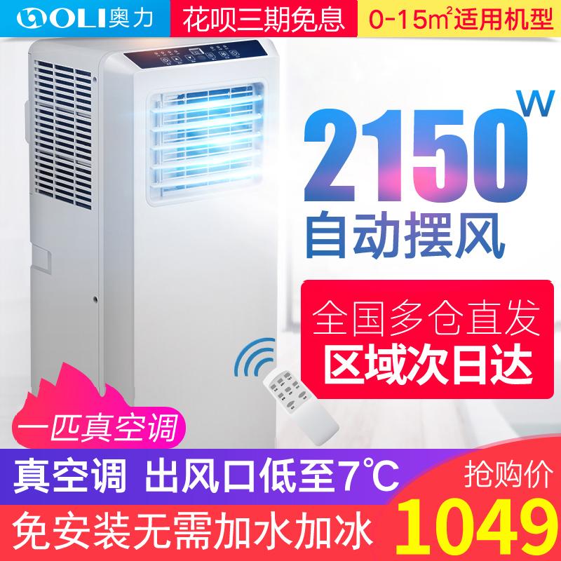 可移动空调单冷型1匹无外机一体机立式客厅迷你窗机制冷便携式