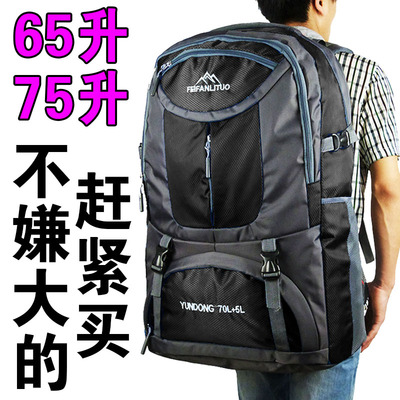 75 liters large capacity backpack men and women travel backpack 65 liters waterproof luggage outdoor mountaineering bag travel backpack
