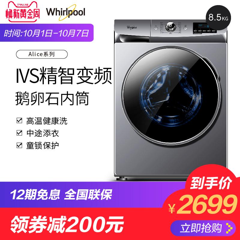 Whirlpool-惠而浦 WF812921BL5W 8.5KG变频滚筒洗衣机 智能全自动