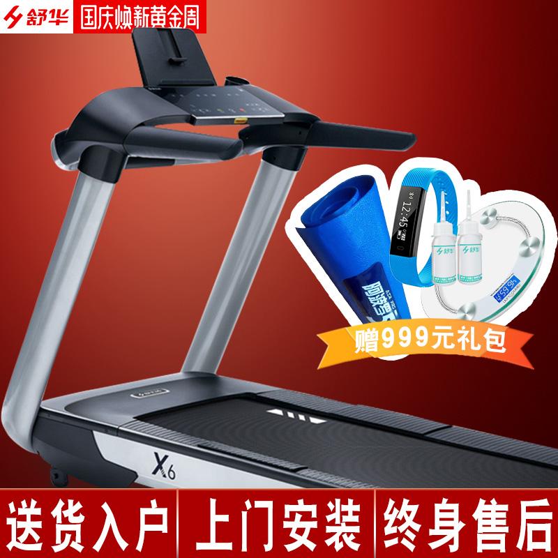 舒华SHUA跑步机X6 电动静音高端商务家用减震豪华跑步机SH-T6700