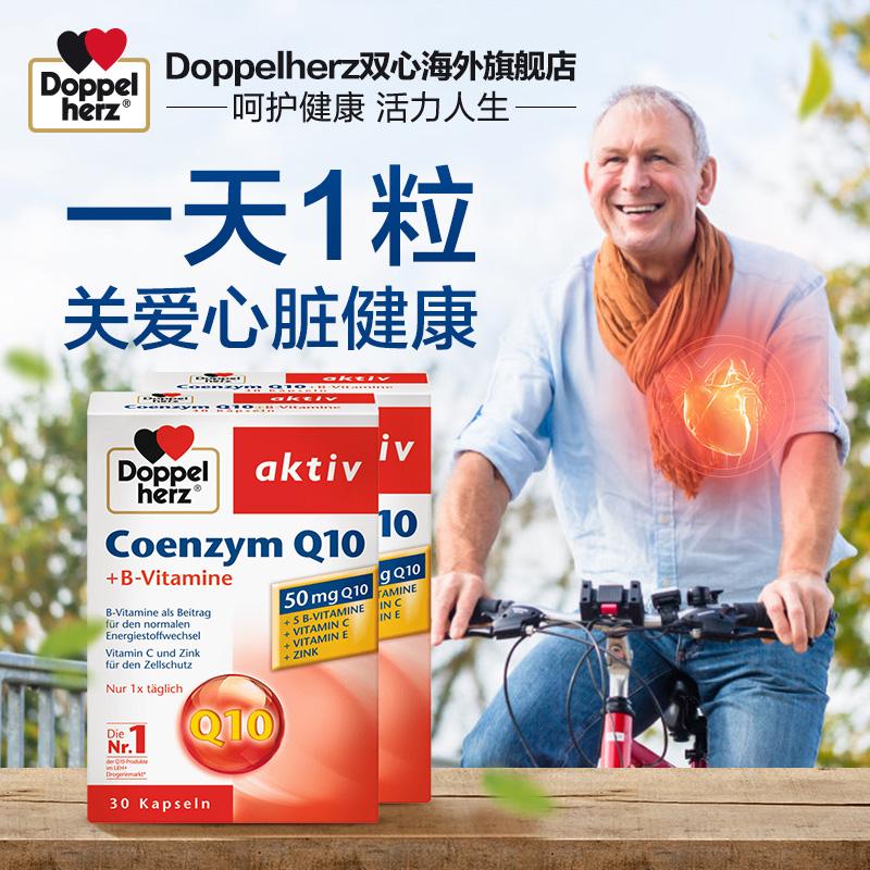 德国双心 辅酶q10软胶囊50mg保护心脏保健品血管改善心慌30粒*2盒