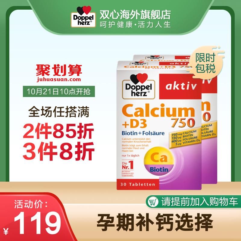 德国双心叶酸片750活性钙+D3 30片*2盒孕妇钙片促钙吸收