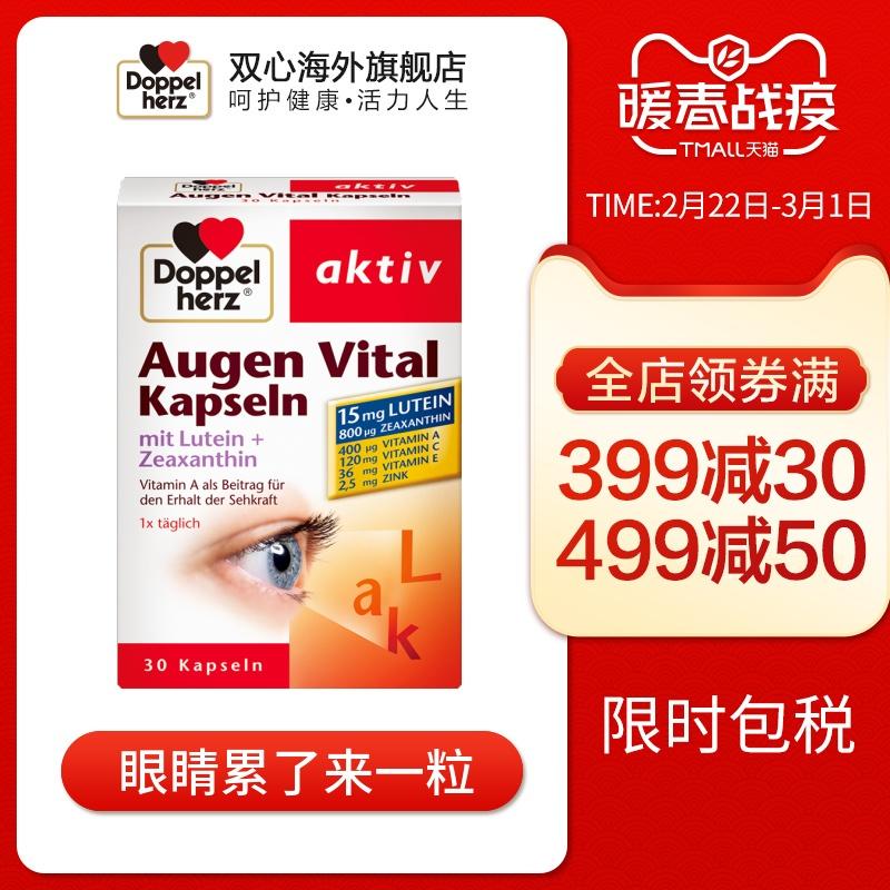 德国双心 多维叶黄素护眼软胶囊 维生素成人护眼眼睛干涩疲劳30粒