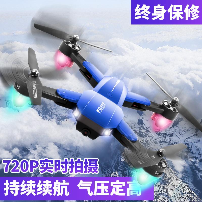 折叠无人机高清专业航拍小型飞行器儿童直升机小学生玩具遥控飞机