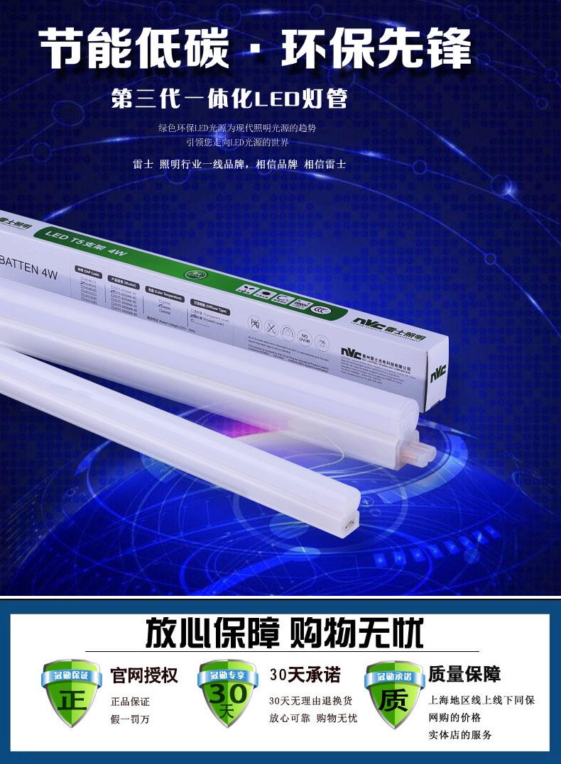Светодиодная лампа NVC  T5led LEDT5 1.2 - 3