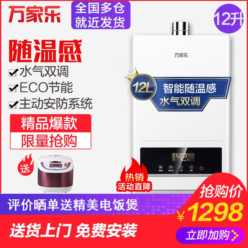 Macro-万家乐 JSQ24-S32 天然气燃气热水器12升恒温强排式家用