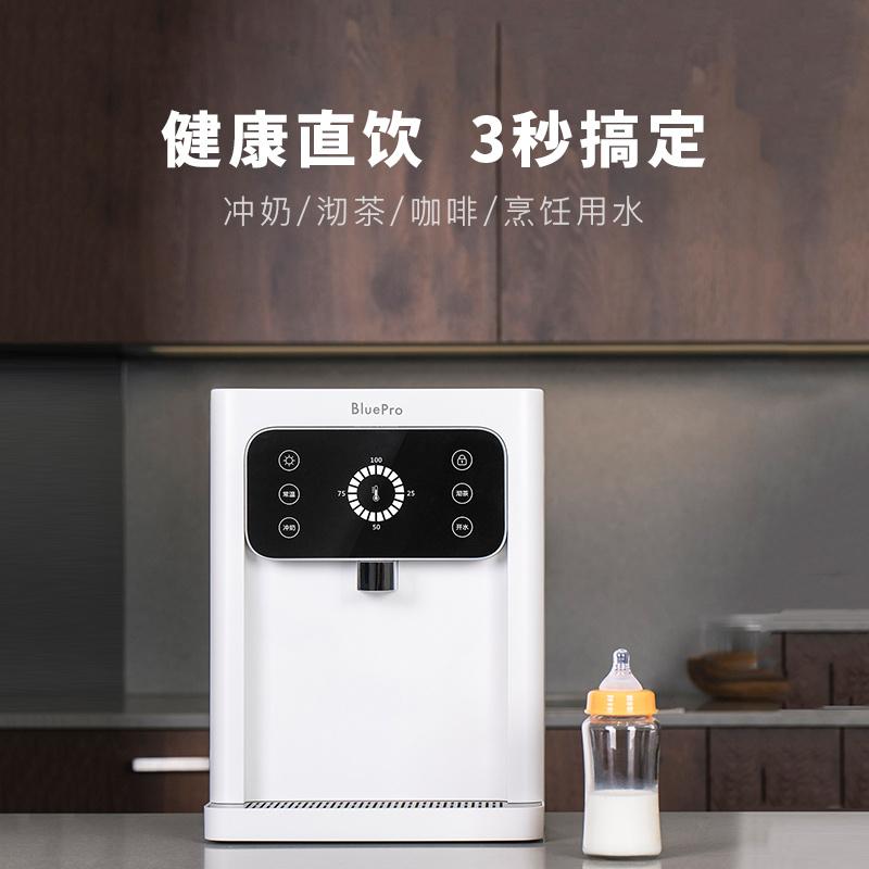 BluePro博乐宝家用壁挂式管线机即热饮水机 3秒速热4档调温H1