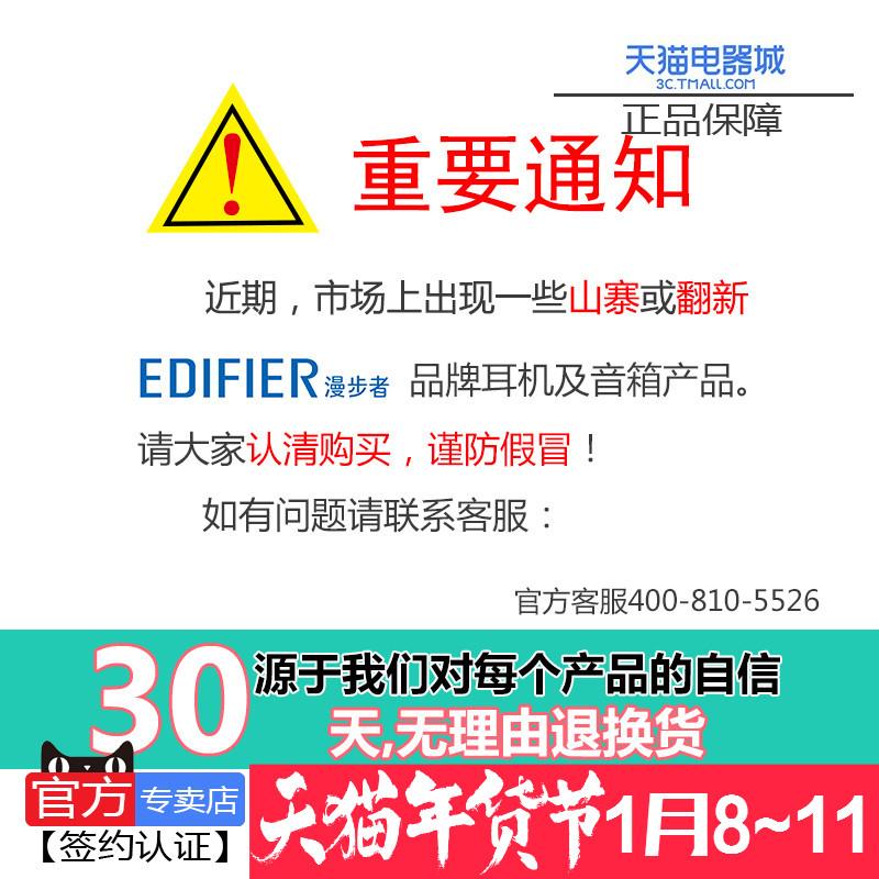 漫步者漫威专卖店_Edifier/漫步者品牌