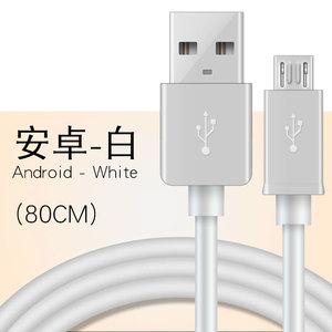 安卓手机数据线通用款快速充电线星威达80CM荣耀小米三星USB长线