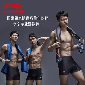 李宁泳裤男 平角速干专业男士游泳衣泳镜泳帽 游泳套装游泳装备