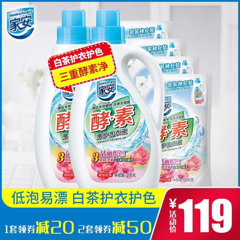 家安酵素洗衣液衣物护理洁净无荧光剂低泡沫易漂活丽悦色12斤装