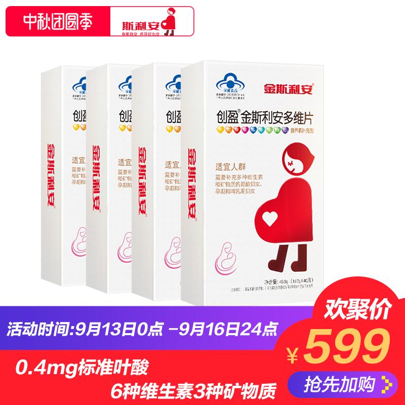 斯利安备孕孕妇专用叶酸40片4盒孕妇孕期营养补充斯利安旗舰店