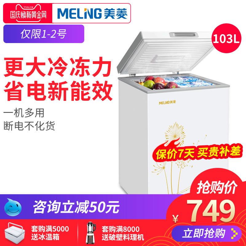 MeiLing-美菱 BC-BD-103DT 冰柜家用 小型冷冻冷藏迷你冷柜冷冻柜