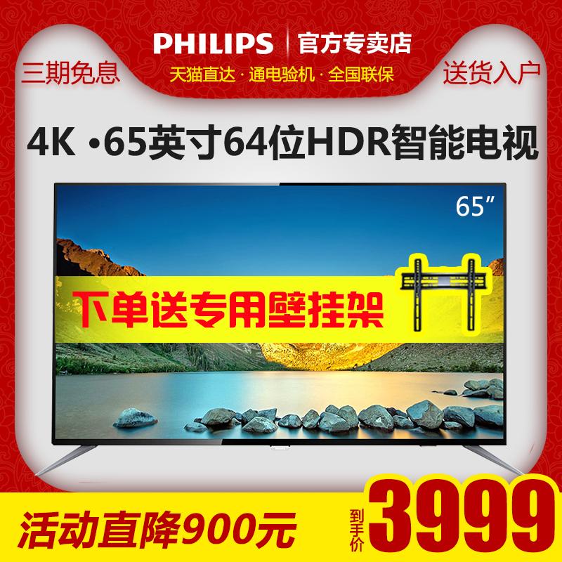 Philips-飞利浦 65PUF6152-T3 65英寸4K超高清液晶电视机智能平板