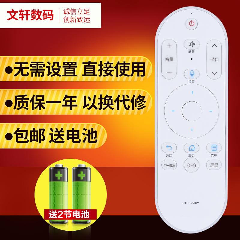 海尔液晶电视机遥控器HTR-U08 U08W U15 LE43AL88U51智能蓝牙语音