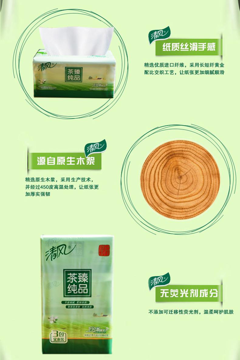 森洁居家日用专营店_清风品牌产品评情图